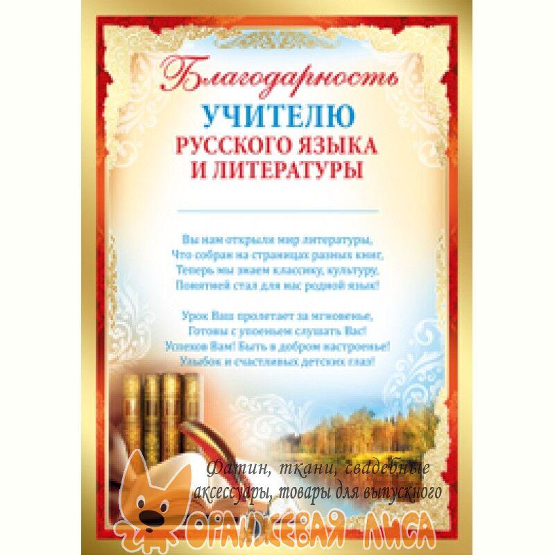 Поздравления На День Учителя Русского Языка