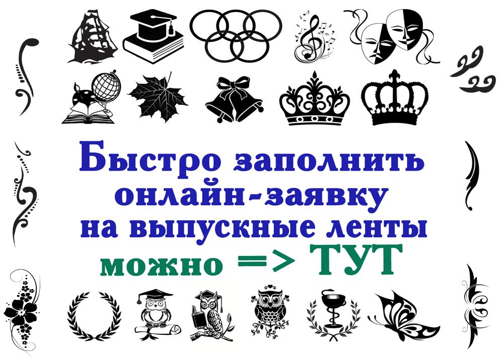 Онлайн-заяка на ленты выпускник в Минске. Оранжевая лиса