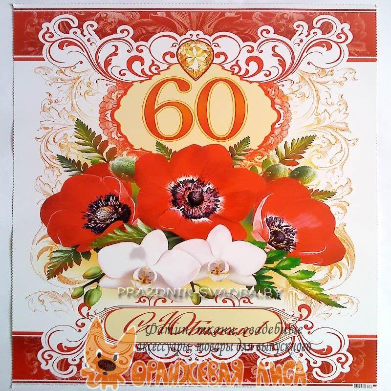 Поздравление на татарском с юбилеем 60 лет женщине