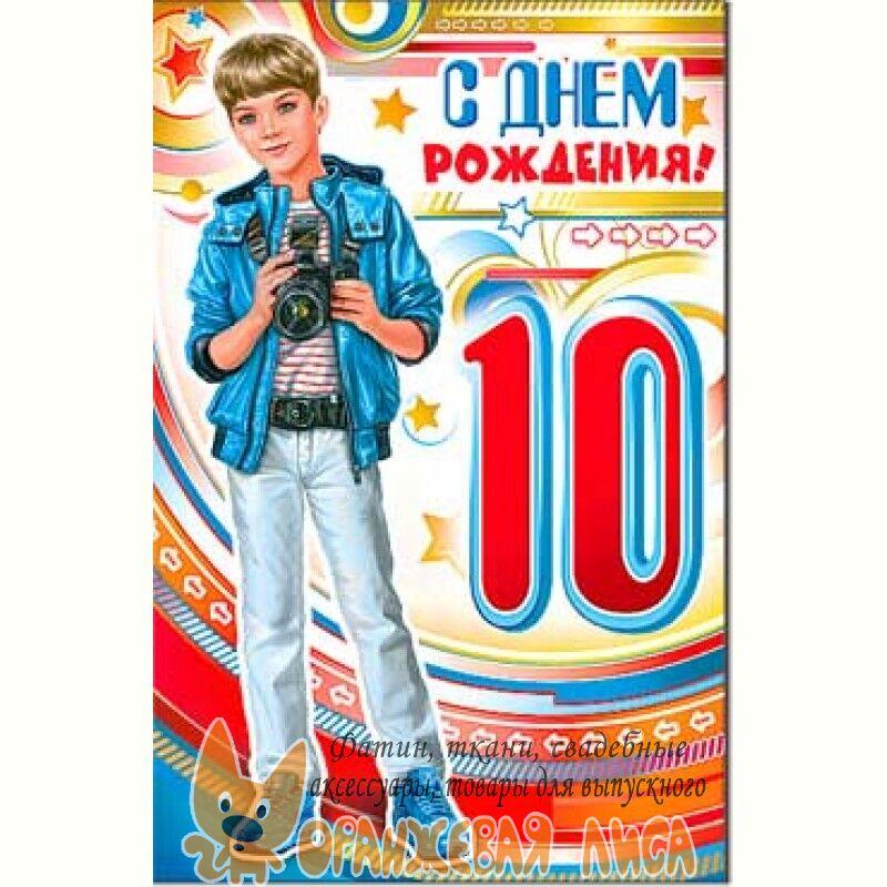 С днем рождения картинки красивые мальчику 10 лет, картинки фото
