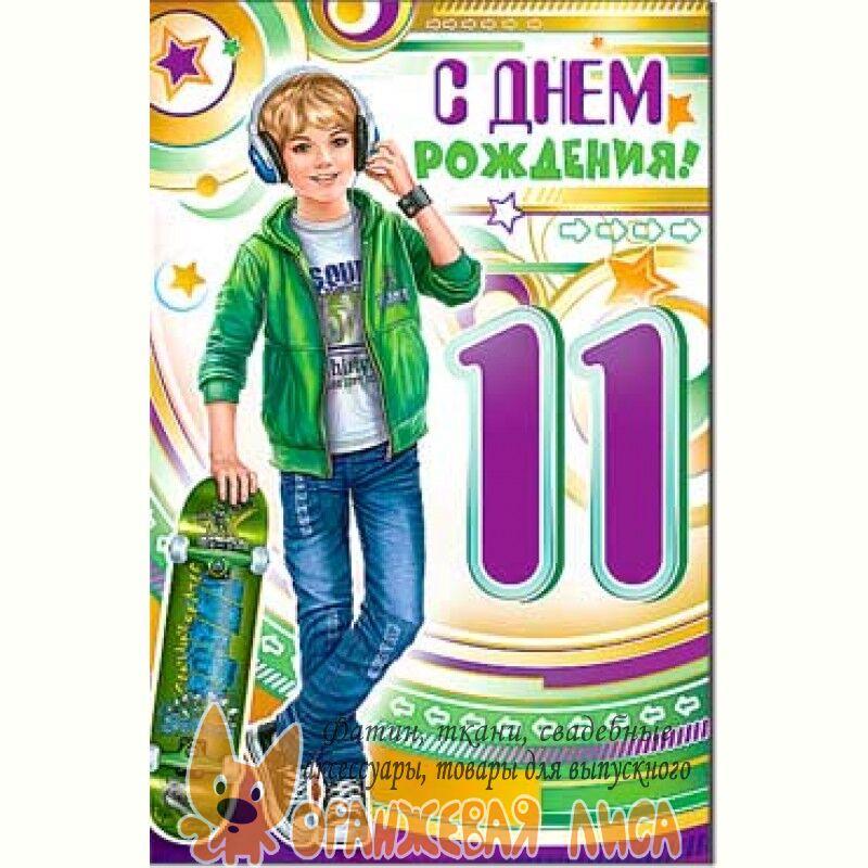 Авто, открытка для мальчика 11 лет