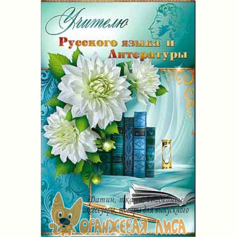 Стихи учительнице по русскому и литературе